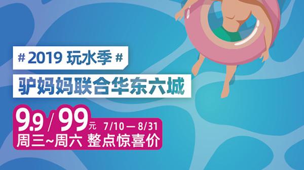 【福利帖】驴妈妈玩水季 | 6城10景区9.9元抢购 低至0.5折!