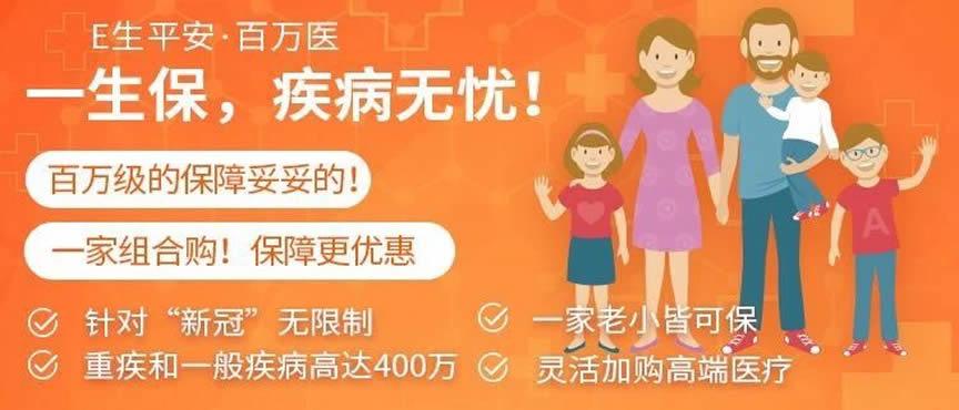 E生平安·百万医,2020值得人手一份的百万医疗险!